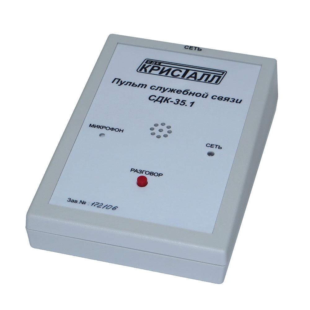 Пульт служебной связи одноканальный СДК-035.1