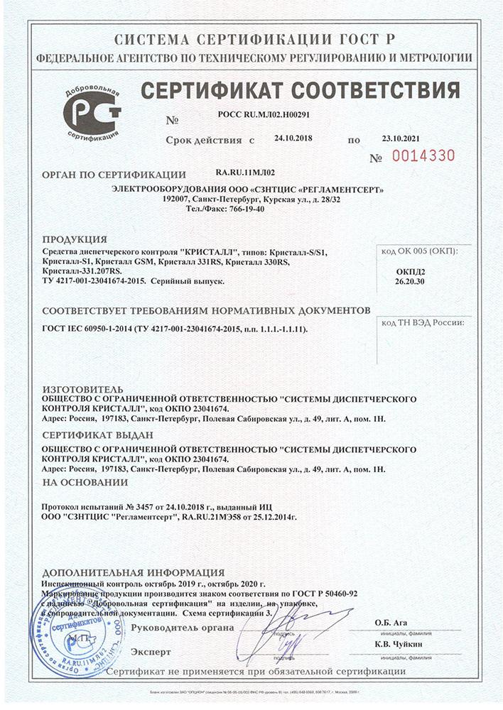 Сертификат соответствия № POCC RU.МЛ02.Н00291