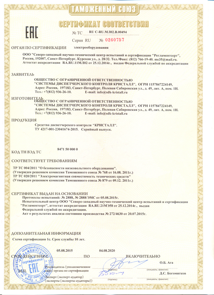 Cертификат соответствия TC серия RU №0260757